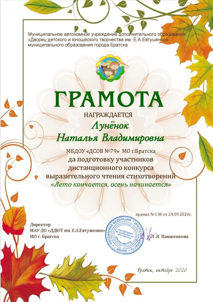 Лунёнок-Наталья-Владимировна-грамота