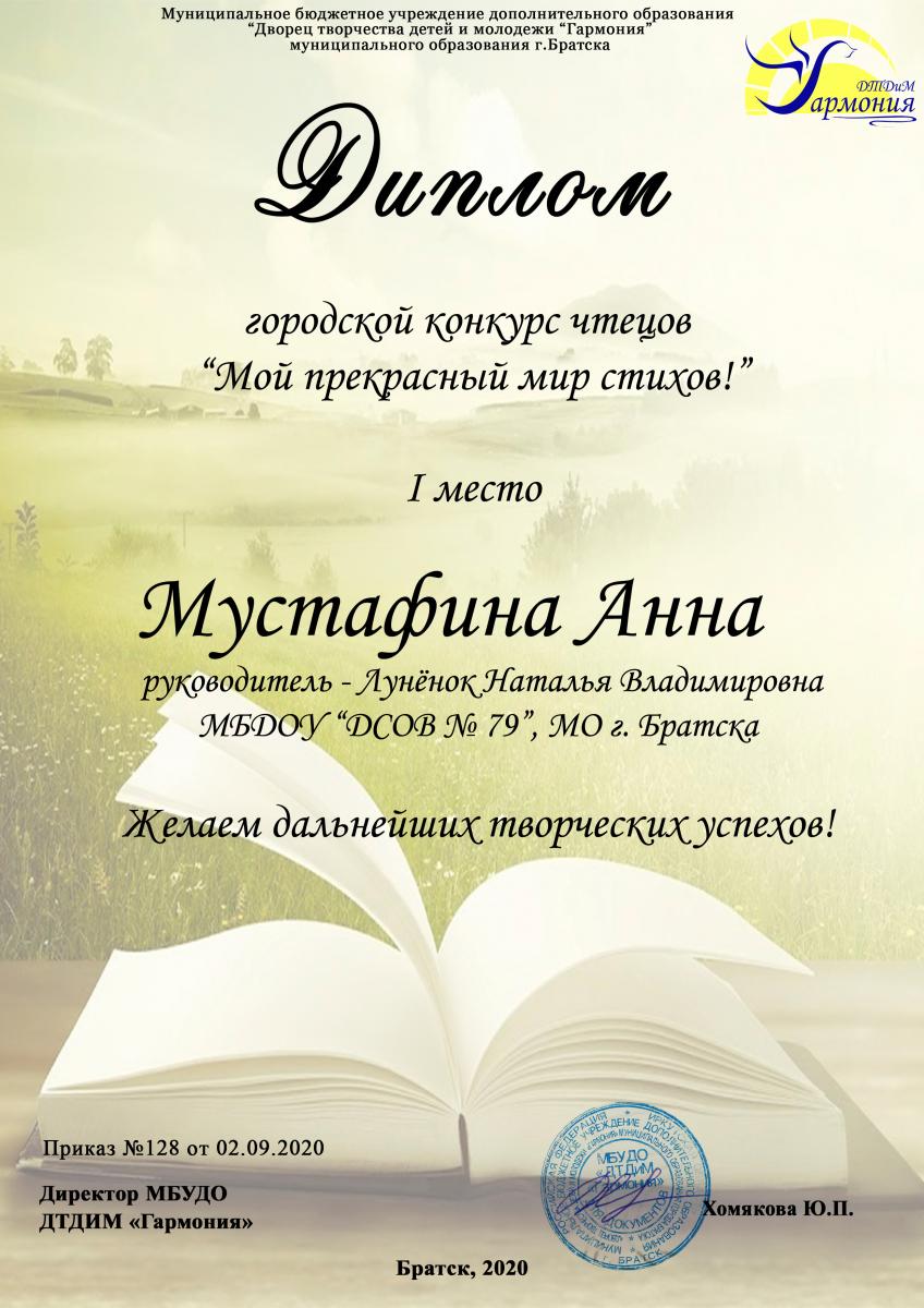 Мустафина-Анна-79-Диплом