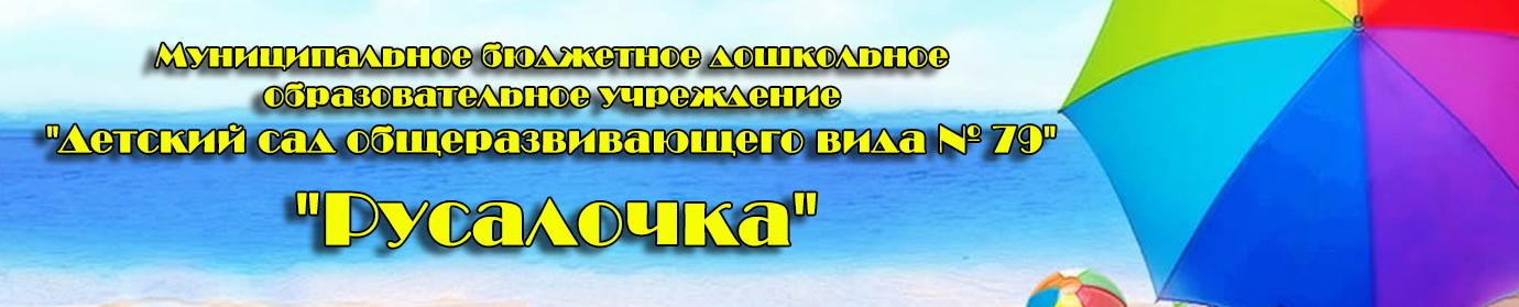 """МБДОУ """"ДСОВ №79"""""""